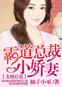 先婚后爱:霸道总裁小娇妻
