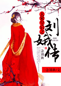 大宋皇后之刘娥传