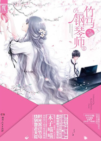 竹馬鋼琴師Ⅱ