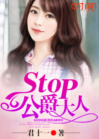 stop!公爵大人