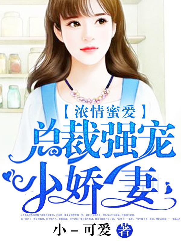 浓情蜜爱:总裁强宠小娇妻
