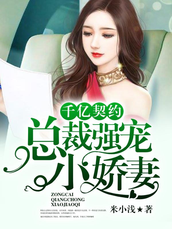 千亿契约:总裁强宠小娇妻