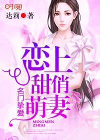 名门挚爱:恋上甜俏萌妻