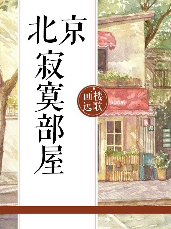 北京寂寞部屋