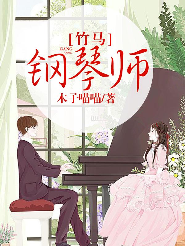 竹马钢琴师