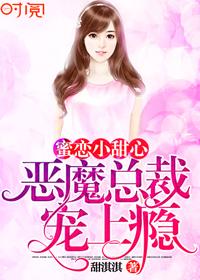 蜜恋小甜心:恶魔总裁,宠上瘾