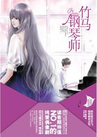 《竹马钢琴师》3部合集