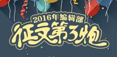 2016年编辑部征文第三炮