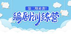 叶紫坐镇吾里文化编剧训练营