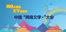 """中国""""网络文学+""""大会最新资讯"""