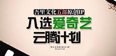 吾里文化五部原创IP入选爱奇艺文学云腾计划,即将落地影视