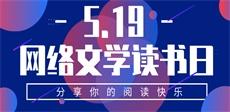 5.19网络文学读书日