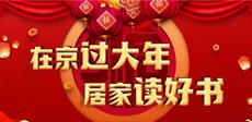 春节惠民阅读活动